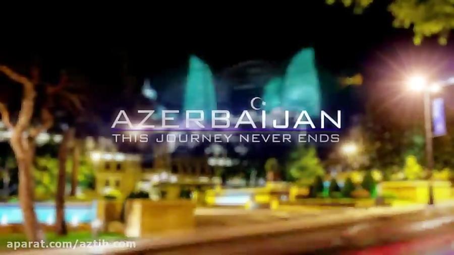 آذربایجان زیبا و بی نظیر   آذطب