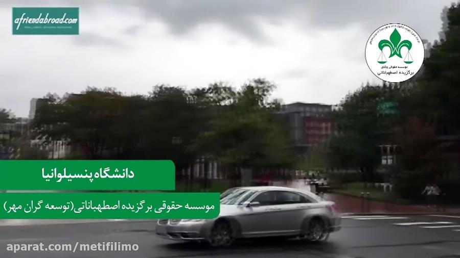 دانشگاه پنسیلوانیا