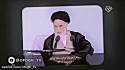 دام امریکا برا ملت ایران