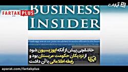 آیا خاشقجی به خاطر لو دادن منبع مالی شبکه ایران اینترنشنال به قتل رسید؟
