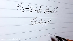 دستخط استاد به مناسبت اربعین حسینی
