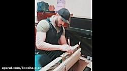 کوک ، رگلاژ و تعمیرات پیانو ۰۹۱۲۵۶۳۳۸۹۵