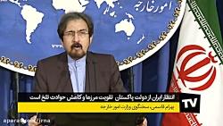 قاسمی: انتظار ایران از دولت پاکستان تقویت مرزها و کاهش حوادث تلخ است