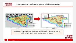 افتتاح شبکه بحران شهر تهران