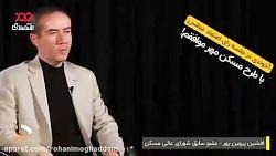 نقد عملکرد 5 ساله عباس آ...