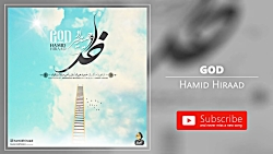 Hamid Hiraad - God (حمید هیراد - خدا)