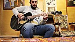 تک نوازی با گیتار آکوستیک