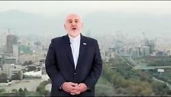 پیام ویدئویی ظریف درباره تحریم های جدید آمریکا علیه ایران