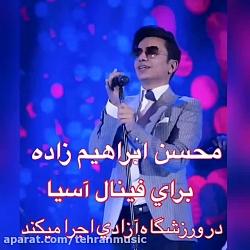 محسن ابراهیم زاده فینال لیگ قهرمانان آسیا ۲۰۱۸