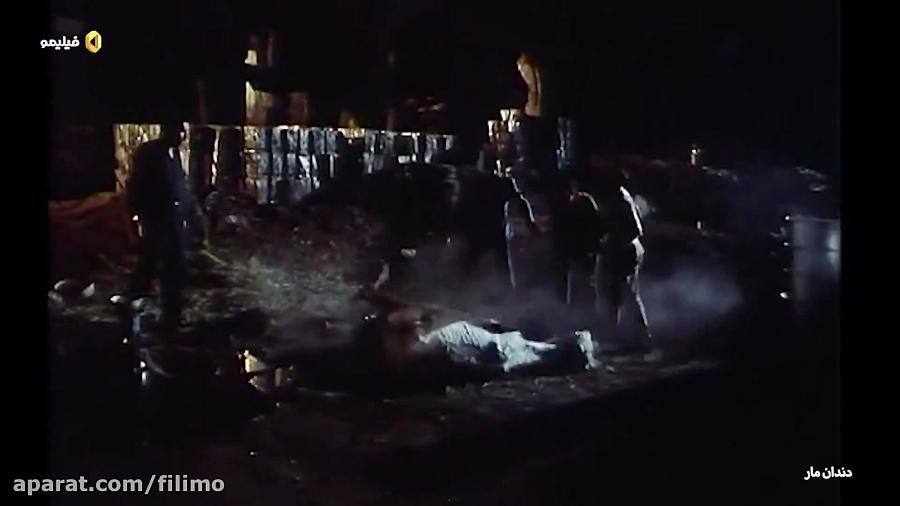 آنونس سینمایی «دندان مار»