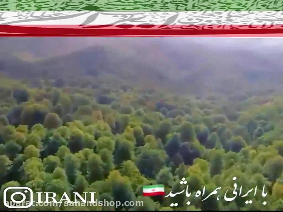 حقایقی جالب از مازندران ایران