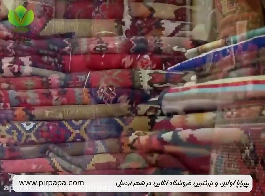 صنایع دستی اردبیل