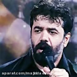 مداحی حاج محمود کریمی به نام ای محمد ای رسول بهترین کردارها