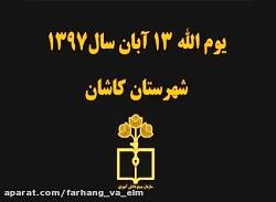 یوم الله 13 آبان 97 - بسیجیان دانش آموز کاشان
