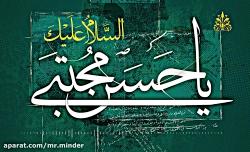 ای سلام حسین حسن ای تمام حسین حسن _ محمود کریمی _ شهادت امام حسن مجتبی (ع)