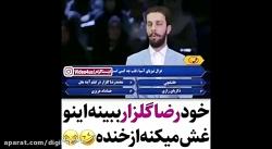 کلیپ طنز مسابقه برنده باش محمدرضا گلزار