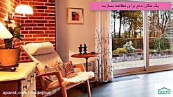 یک مکان دنج در خانه برای خود بسازید