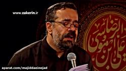 مداحی حاج محمود کریمی به نام سلطان این عالم تنها غریبونه
