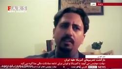 اعتراف کارشناس بی بی سی به شکست پروژه تحریم ایران