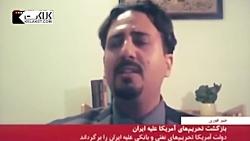 اذعان بی بی سی فارسی به شکست پروژه تحریم ایران