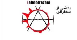 تایلند ارزان در مشهد بخشی از سخنرانی علی عبدالرضایی در گروه ایرانارشیسم