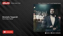 Mostafa Yeganeh - Esme Mano Bebar (مصط...