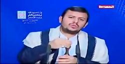 صحبت های امروز رهبر یمن...