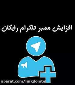 افزایش ممبر تلگرام رای...