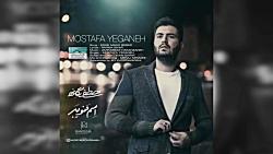 Mostafa Yeganeh - Esme Mano Bebar (آهن...