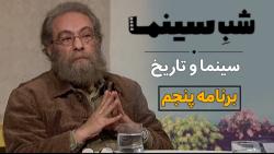 شب سینما با مسعود فراست...