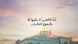 نوحه امام رضا