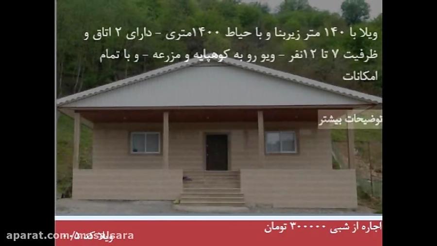ویلا کد 005 _ MasalSara.ir