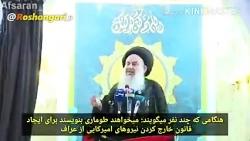 """امام جمعه عراق :ما از امام خمینی (ره) یاد گرفتیم که """"امریکا هیچ غلطی نمیتوا"""