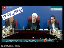 مناظره روحانی ۹۷ با روحانی ۹۵ درباره دور زدن تحریم ها!