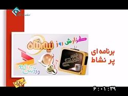تیتراژ صبح بخیر ایران ب...