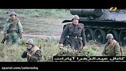 فیلم سینمایی 1944 به فارسی هدیه کانال عیدالزهرا عیدالزهراء عید الزهرا آپارات HD