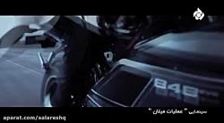 فیلم سینمایی عملیات میلان 2 فارسی هدیه کانال عیدالزهرا عیدالزهراء عید الزهرا HD