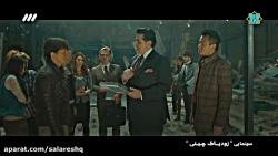 فیلم سینمایی زودیاک 2 کنگفو رزمی هدیه کانال عیدالزهرا عیدالزهراء آپارات HD