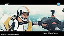 فیلم سینمایی زودیاک 3 کنگفو رزمی هدیه کانال عیدالزهرا عیدالزهراء آپارات HD