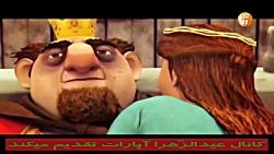 انیمیشن بسیار بسیار زیبای ادریس و پادشاه ظالم و مرد کشاورز (ایرانی) ازدست ندی HD