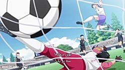 Captain Tsubasa 2018 | فوتبالیست ها 2018 - قسمت 32