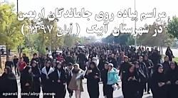 مراسم پیاده روی جاماندگان اربعین شهرستان آبیک