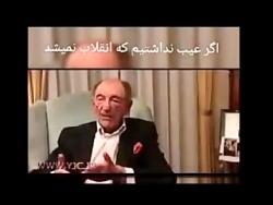 وزیر خارجه شاه: اگر عیب نداشتیم که انقلاب نمی شد