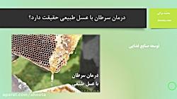آیا درمان سرطان با عسل حقیقت دارد؟