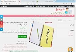 دانلود جزوه مدیریت ساز...