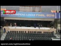 ورزشگاه آزادی ؛آماده فینال لیگ قهرمانان آسیا