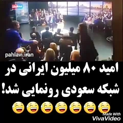 امید ۸۰ میلیون ایرانی