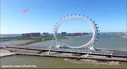بزرگترین چرخ فلک بدون چرخ دنده جهان