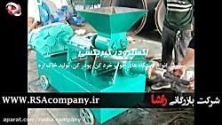 فروش و سفارش انواع دستگاه های اکسترودر ذغال (شرکت بازرگانی راشا)
