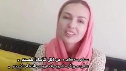 عروس خانم کانادایی در ایران